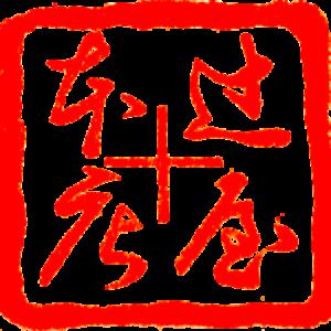 浅草和装履物老舗 辻屋本店世界ブランドサイトオープン
